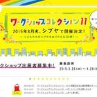 子どものための「ワークショップコレクション」渋谷全域を舞台に8/29-30 画像