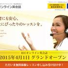 小学生から大人まで受講可能「ECCオンライン英会話サービス」4/1より 画像
