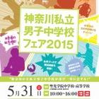 【中学受験2016】神奈川私立男子中フェア5/31、栄光・聖光・慶應など11校 画像