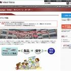 アライドテレシス、アカデミック製品を拡充…教育ICTを支援 画像