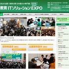 620社出展「教育ITソリューションEXPO」5/20-22 画像