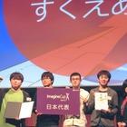 Imagine Cup 2015日本予選大会…風を見せる作品が制する 画像