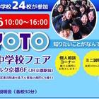 【中学受験2016】24校参加「京都私立中学校フェア」4/26開催 画像