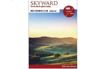 SKYWARD LAND Course 最新入試英語長文20選