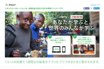 Udemy×TABLE FOR TWO International「あなたが学ぶと、世界のみんなが学ぶ」