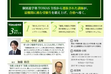 TOMAS、アクティブラーニング型の最難関高・大学向け講座を開講