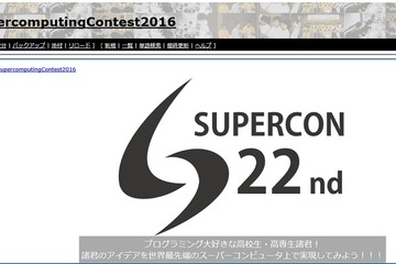Supercomputing Contest 2016