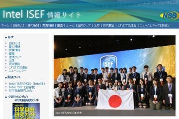 米国ISEF2016、日本の高校生が部門最優秀賞などの快挙 画像