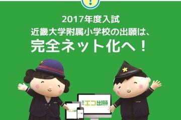 【小学校受験2017】近大附属小、西日本初の「エコ出願」導入