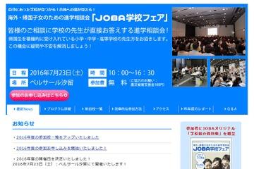 小中高180校参加、JOBA海外・帰国子女のための進学相談会7/23 画像