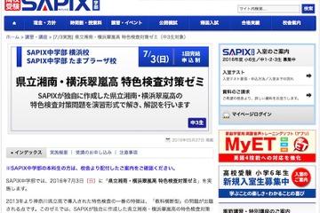 【高校受験2017】神奈川県立湘南・横浜翠嵐の特色検査、SAPIXが7/3対策ゼミ 画像