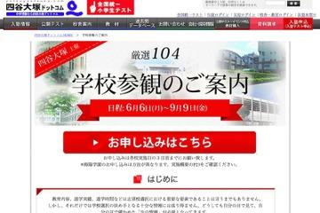 【中学受験】四谷大塚主催「学校参観」私立中104校で実施 画像