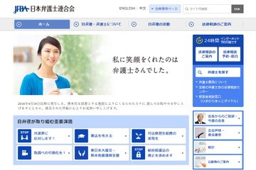 H29年度運用の新奨学金、日弁連が「見直し」要求 画像