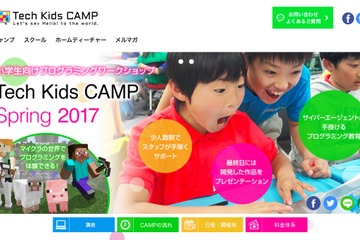 Tech Kids CAMP Spring 2017