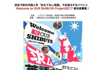 「Welcome to OUR SHIBUYA Project 2017」