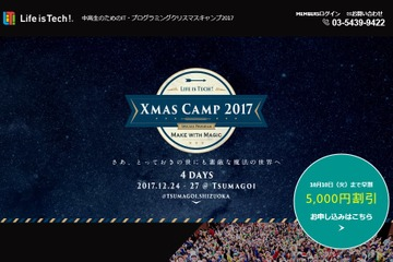 Life is Tech!XMAS CAMP 2017