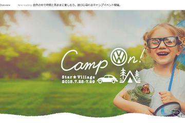 Camp On!(webサイト)