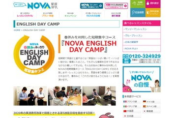 NOVA「ENGLISH DAY CAMP」