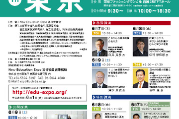 New Education Expo 2012 東京