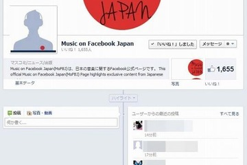 「Music on Facebook Japan」トップページ