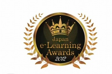 e-Learning Awards 2012 フォーラム