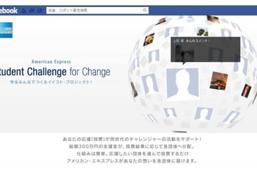 Facebook「Student Challenge for Change」ページ