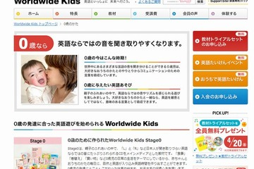 Worldwide Kids Stage0