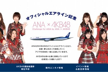 Challenge for ASIA by ANA × AKB48