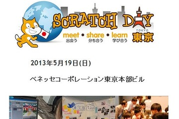 Scratch Day 2013 in Tokyo
