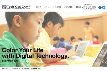 「Tech Kids School」ホームページ