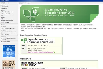 Japan Innovative Education Forum 2011