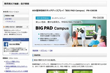 BIG PAD Campus