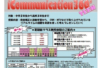 iCommunication360°TEEN無料体験