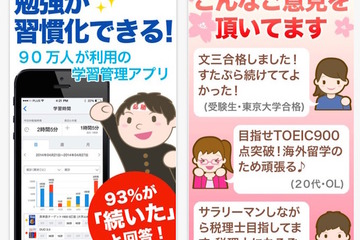 studyplus iPhone画面イメージ