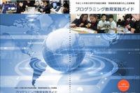 文科省、小中高生のプログラミング教育実践ガイドを公開 画像