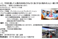 JAXA「国際スペースキャンプ」7月韓国で開催、中・高生参加者募集 画像