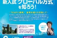 立教大学×英検「グローバル型入試」ガイダンス…TEAP勉強法を伝授 画像