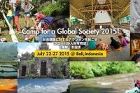 【夏休み】英語で考える高校生リーダー塾、バリ島で体験学習キャンプ 画像