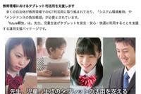 富士通、教育現場のタブレット運用支援「future瞬快」提供 画像