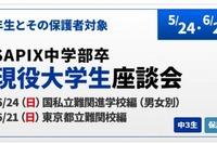 【高校受験2016】SAPIX中学部が難関高出身「現役大学生座談会」5/24・6/21開催