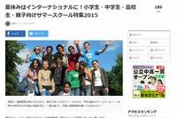 【夏休み】費用を抑える直接申込式「サマースクール」特集 画像