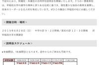 早稲田附属・系属中高11校、合同学校説明会6/28