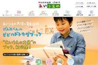 子どものミュージアムデビューを応援「あいうえの」で上野を冒険 画像