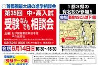 私立中高「受験なんでも相談会」新宿で6/14…1都3県の221校参加 画像