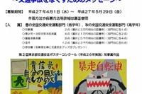 小学生対象、東京都交通安全ポスターコンクール…5/29締切り 画像