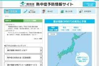 環境省、5/13から暑さ指数の情報提供サイト…スマホにも対応 画像