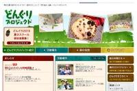 【夏休み】東京ガス、どんぐりプロジェクト…1泊2日の環境教育プログラム 画像
