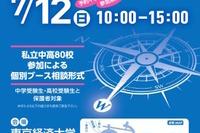 80校が参加「東京西地区・私立中高進学相談会」東経大で7/12 画像