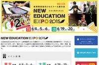 66講演・150名が登壇「New Education Expo」東京で6/4-6 画像