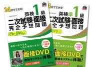 旺文社、「英検1級二次試験・面接完全予想問題CD+DVDつき」刊行 画像